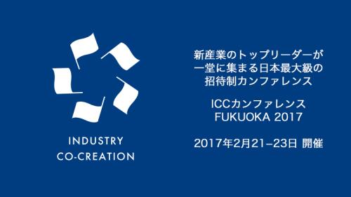 Icc_fukuoka2017-v2 (2)
