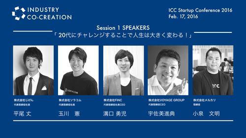 ICC Startup(完了) 2.001
